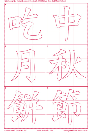 Alfa img - Showing > Chinese Calligraphy Paper for Students