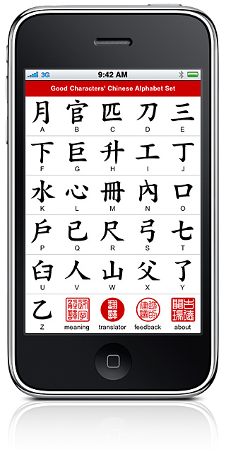 Introducing Chinese Alphabet iPhone App