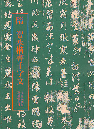 Book of the Thousand Character Classic Sample Calligraphy (
