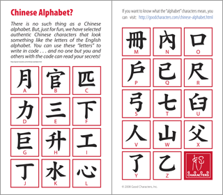Chinese Alphabet Symbols Event at Fresno Chinatown