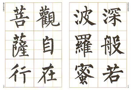 Book of Liu Gongquan Heart Sutra Sample Calligraphy in Kai Script